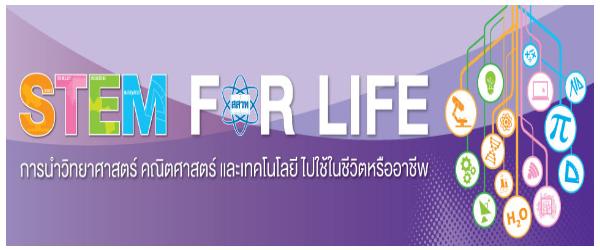 ประชาสัมพันธ์เว็บไซต์ STEM for LIFE